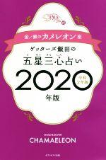 ゲッターズ飯田の五星三心占い 金/銀のカメレオン座(2020年版(令和2年版))(新書)