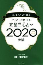 ゲッターズ飯田の五星三心占い 金/銀のイルカ座(2020年版(令和2年版))(新書)