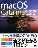 macOS Catalina パーフェクトマニュアル mac最新OSの使い方をわかりやすく解説!(単行本)