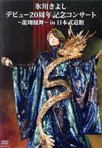 氷川きよし デビュー20周年記念コンサート ~龍翔鳳舞~ in 日本武道館(通常)(DVD)