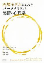 円環モデルからみたパーソナリティと感情の心理学(単行本)