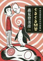 ぐるぐる問答 森見登美彦氏対談集(小学館文庫)(文庫)