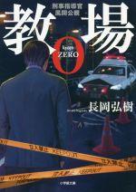 教場0 刑事指導官・風間公親(小学館文庫)(文庫)