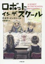 ロボット・イン・ザ・スクール(小学館文庫)(文庫)