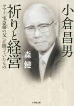 小倉昌男 祈りと経営 ヤマト「宅急便の父」が闘っていたもの(小学館文庫)(文庫)