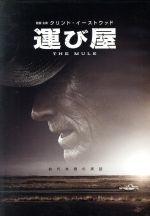 運び屋(通常)(DVD)