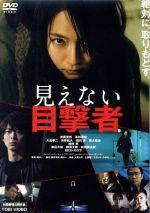 見えない目撃者(通常)(DVD)
