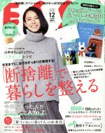 ESSE(月刊誌)(12 2019 DEC.)(雑誌)