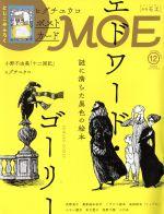 MOE(月刊誌)(2019年12月号)(雑誌)