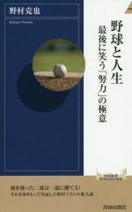 野球と人生 最後に笑う「努力」の極意(青春新書インテリジェンス)(新書)