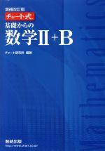 チャート式 基礎からの数学Ⅱ+B 増補改訂版(単行本)