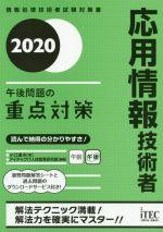 応用情報技術者午後問題の重点対策(2020)(単行本)