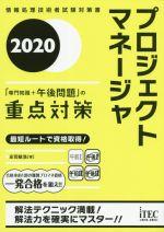 プロジェクトマネージャ「専門知識+午後問題」の重点対策(2020)(単行本)