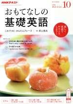 NHKテレビテキスト おもてなしの基礎英語(月刊誌)(10 OCTOBER 2018)(雑誌)