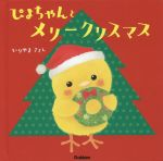 ぴよちゃんとメリークリスマス ぴよちゃんえほん(児童書)