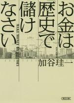 お金は「歴史」で儲けなさい(朝日文庫)(文庫)