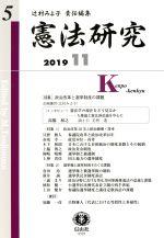 憲法研究(5 2019-11)(単行本)