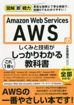 Amazon Web Services AWSのしくみと技術がこれ1冊でしっかりわかる教科書 図解即戦力(単行本)