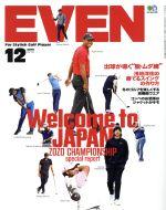EVEN(月刊誌)(Vol.134 2019年12月号)(雑誌)
