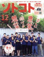 ソトコト(月刊誌)(12 December 2019 No.246)(雑誌)