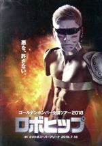 ゴールデンボンバー 全国ツアー2018「ロボヒップ」 at さいたまスーパーアリーナ 2018.7.18(おまけDVD1枚付)(通常)(DVD)