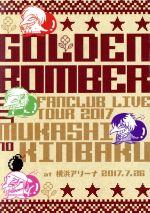 ゴールデンボンバー ファンクラブ限定ツアー「MUKASHINO KINBAKU」 at 横浜アリーナ公演 2017.7.26(通常)(DVD)