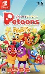 ペトゥーンパーティー(ゲーム)