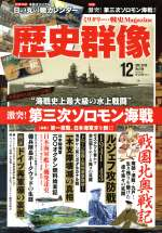 歴史群像(隔月刊誌)(No.158 12 DEC.2019)(雑誌)