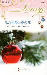 氷の伯爵と愛の都(ハーレクイン・イマージュ)(新書)