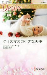 クリスマスの小さな天使(ハーレクイン・ディザイア)(新書)