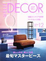 ELLE DECOR(季刊誌)(No.163 DECEMBER 2019 12)(雑誌)