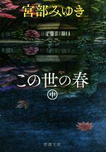 この世の春(新潮文庫)(中)(文庫)