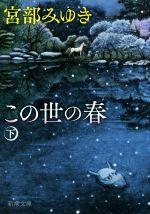 この世の春(新潮文庫)(下)(文庫)