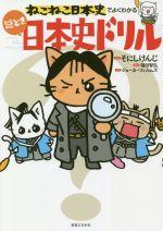 ねこねこ日本史でよくわかる謎とき日本史ドリル(児童書)