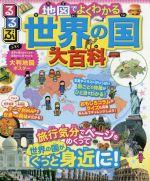 るるぶ 地図でよくわかる世界の国大百科 旅行気分でページをめくって世界の国がぐっと身近に!(児童書)
