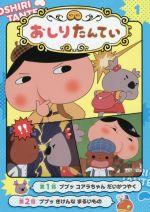 アニメコミック おしりたんてい ププッ コアラちゃん だいかつやく(1)(児童書)