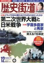 歴史街道(月刊誌)(2019年12月号)(雑誌)