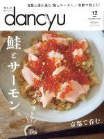 dancyu(月刊誌)(12 DECEMBER 2019)(雑誌)