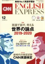 CNN ENGLISH EXPRESS(月刊誌)(2019年12月号)(CD付)(雑誌)