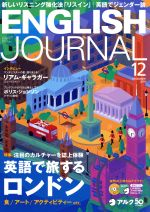 ENGLISH JOURNAL(2019年12月号)月刊誌