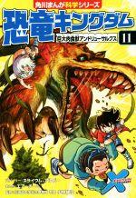 恐竜キングダム 巨大肉食獣アンドリューサルクス(角川まんが科学シリーズ)(11)(児童書)