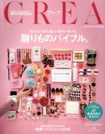CREA(月刊誌)(DECEMBER 12 2019 vol.358)(雑誌)