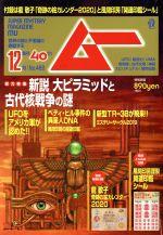 ムー(月刊誌)(12月号 No.469 2019年)(雑誌)