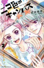 ニコ色のキャンバス(2)(ビーラブKC)(少女コミック)