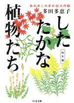 したたかな植物たち 秋冬篇 あの手この手の(秘)大作戦(ちくま文庫)(文庫)
