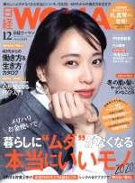 日経WOMAN(月刊誌)(12 December 2019)(雑誌)