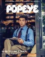 POPEYE(月刊誌)(12 2019 December)(雑誌)