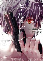 ギルドレ(1)(ヤングマガジンKCSP)(大人コミック)