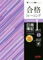 合格トレーニング日商簿記1級 商業簿記・会計学 Ver.16.0(よくわかる簿記シリーズ)(Ⅰ)(単行本)