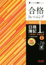 合格トレーニング日商簿記1級 工業簿記・原価計算 Ver.7.0(よくわかる簿記シリーズ)(Ⅰ)(単行本)